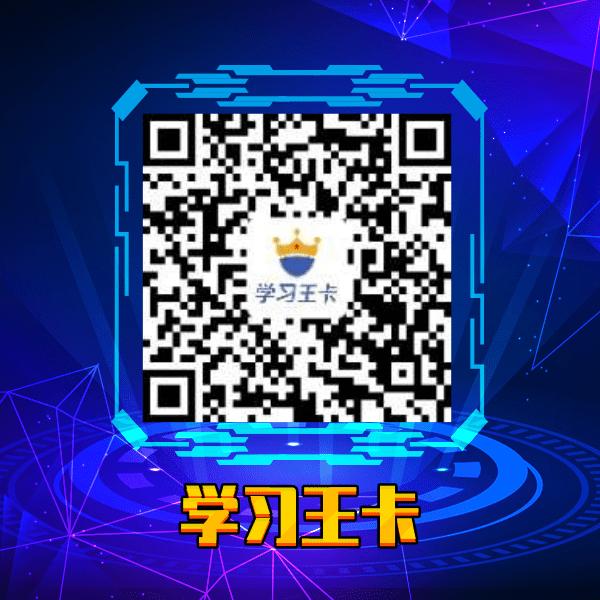 学习王卡@凡科快图.png